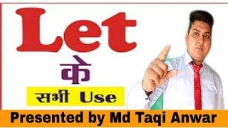 अंग्रेजी में Let का सही use, बिना अटके English बोलने का best and easy तरीका, how to improve English,