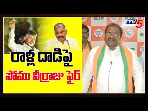 Somu Veerraju slams CM Jagan govt over stone attack on Chandrababu Naidu   Tirupati