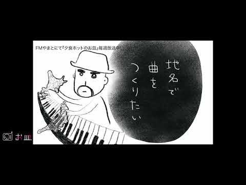"""【小皿チャンネル】013 """"地名で曲をつくりたい「北海道の湖」"""""""
