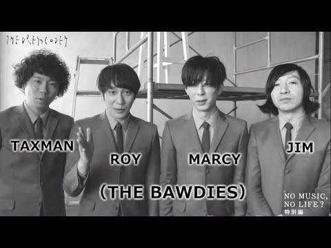 THE BAWDIESから志磨遼平へ「NO MUSIC, NO LIFE.」メイキング特別編