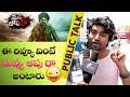 Nuvvu Thopu Raa Public Talk || Sudhakar Komakula || Nithya Shetty || IndiaGlitz Telugu