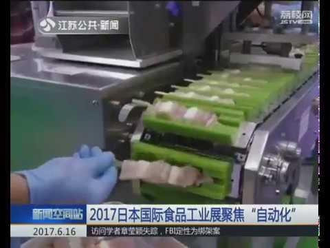"""2017日本国际食品工业展聚焦""""自动化"""""""