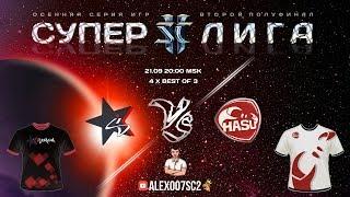 Суперлига StarCraft II - Осенняя серия - Starcom vs Hasu