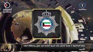 وزارة الداخلية: لا صحة للعثور على كمية أسلحة في منزل بمنطقة فهد الأحمد ...
