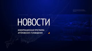 Новости города Артема от 26.06.2020