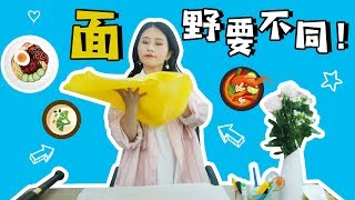 E97 How to Make 4 Noodle kind with 4 different Recipes in Office | Ms Yeah