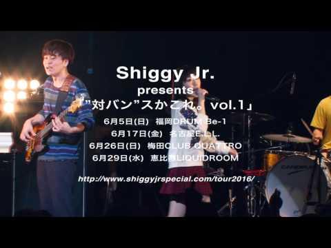 """Shiggy Jr. presents 「""""対バン""""スかこれ。 vol.1」開催決定!"""