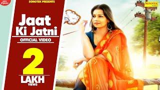 Jaat Ki Jatni – Manisha Sharma