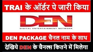 Den Cable suggestive  package Launched  || Den cable suggestive pack