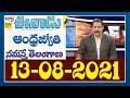 Today News Paper Main Headlines | 13th August 2021 | TV5 News Digital