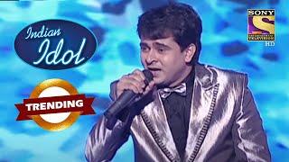 इस Contestant ने अपनी Singing से माहौल बनाया रंगीन | Indian Idol | Trending