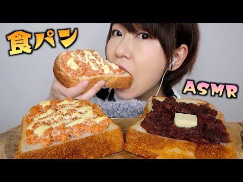 【ASMR】鮭フレークマヨとあんこバターのサクサクトーストを食べる音