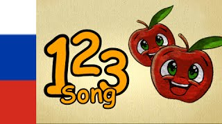 russian numbers song - learn russian numbers - how to speak russian numbers from one to ten