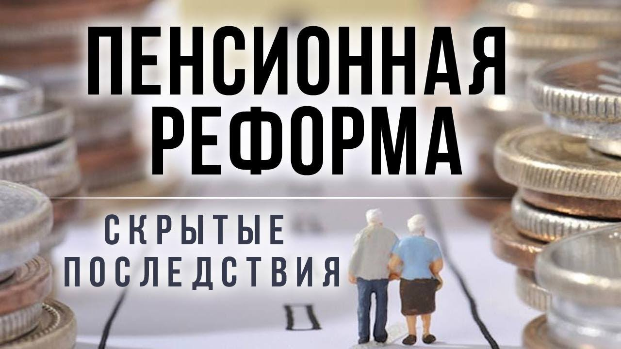 Пенсионная реформа и мировой правящий класс (М. Делягин, С. Михеев и другие)