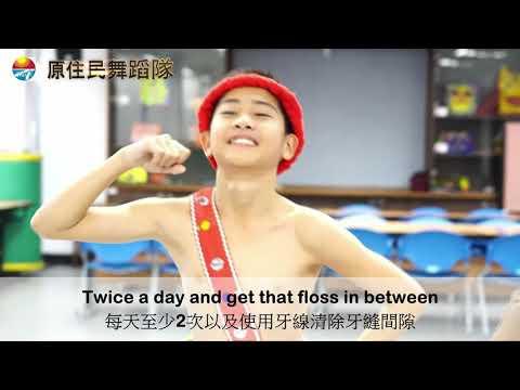 [107學年度校園健康主播] 佳作-臺北市富安國小-BRUSH YOUR TEETH