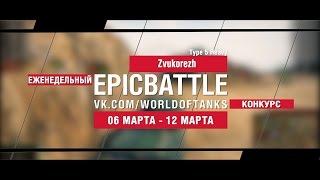 EpicBattle! Zvukorezh  / Type 5 Heavy (еженедельный конкурс: 06.03.17-12.03.17)