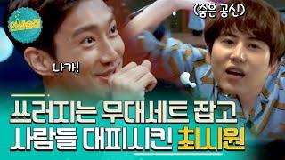 [티비냥] (ENG/SPA/IND) Captin Korea, Siwon | Life Bar 인생술집 171012 #5