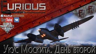 Акция Укус Москита. День второй. / World of Warplanes /