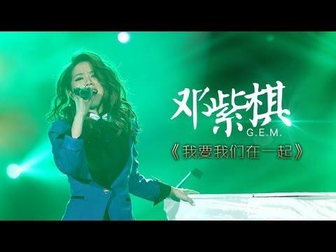 我是歌手-第二季-第4期-G.E.M.邓紫棋《我要我们在一起》-【湖南卫视官方版1080P】20140124