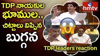 Buggana Rajendranath reveals TDP Leaders Lands In Assembly..