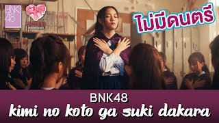 BNK48 - Kimi No Koto Ga Suki Dakara ก็เพราะว่าชอบเธอ (ไม่มีเสียงดนตรี)
