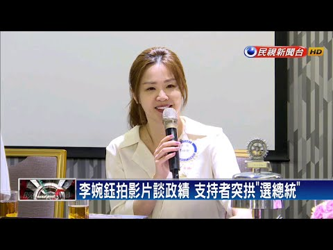 姊的復仇? 李婉鈺考慮選立委挑戰吳思瑤-民視新聞