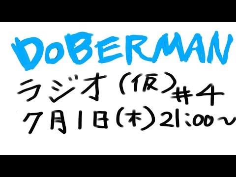 DOBERMAN ラジオ(仮) #4
