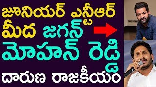 Jagan Mohan Reddy  Doing  Messy Politics On Jr.NTR || Taja30 - YouTube
