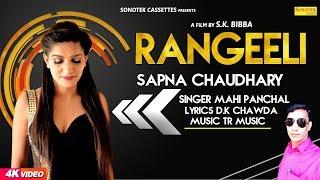 Rangeeli – Mahi Panchal – Sapna Chaudhary
