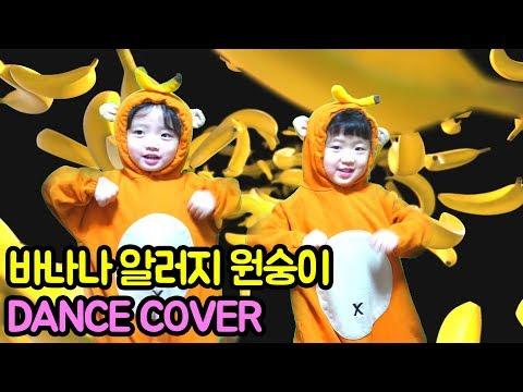 바나나 알러지 원숭이 - DANCE COVER 반하나,오마이걸,OMG,댄스커버 [뚜아뚜지TV]