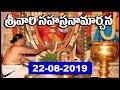 సహస్రనామార్చన   Srivari Sahasranamarchana Seva   22-08-19   SVBC TTD