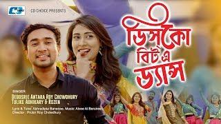 Disco Beat A Dance | Antara Roy Chowdhury | Tulika Adhikary | Rozen | Abhradipta | Alvee Al Berunee