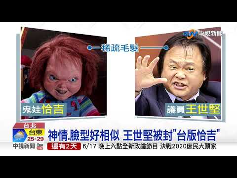 """史上最像代言人! 王世堅將出席""""恰吉""""首映會│中視新聞 20190615"""
