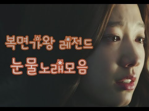 [KPOP MP3]♬복면가왕(蒙面歌王) 레전드 노래모음 들으면 감동에 눈물 훌쩍 거리게 되는 노래