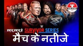 WWE Survivor Series 2017 results डब्लू डब्लू ई Survivor Series 2017  मैच के नतीजे