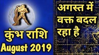 कुंभ राशि अगस्त सितम्बर अक्टूबर 2019