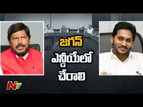 Union Minister Ramdas Athawale sensational comments on YSRCP and YS Jagan