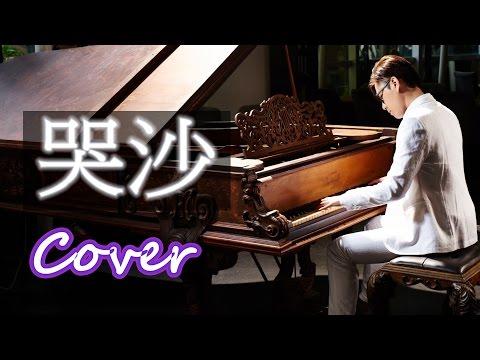 哭沙 (張惠妹  黃鶯鶯) 鋼琴 Jason Piano
