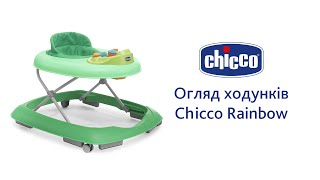 Chicco Rainbow Зеленые (79416.92)