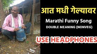 आत मधी गेल्यावर Marathi Funny NonVeg Song | Aat Madhi Gelyavar