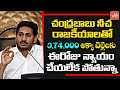 CM YS Jagan Fire On Chandrababu Cheap Politics   CM YS Jagan Vs Chandrababu   AP Politics   YOYO TV