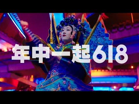 京东618全民年中购物节 年中仪式篇广告