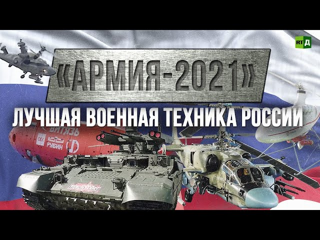 «Армия-2021». Лучшая военная техника России