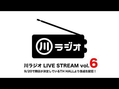 PAN 川さん【川ラジオ】LIVE STREAM vol.6