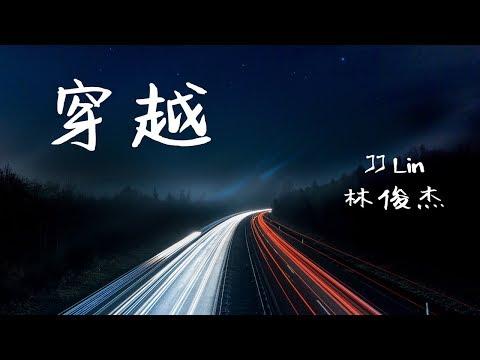JJ Lin 林俊杰 《穿越》Stay 动态歌词/lyrics