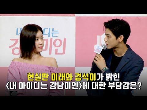 [ENG]임수향-차은우가 '성형미인' '얼굴천재' 부담감에 대처하는 자세 | Cha Eun Woo, My ID is Gangnam Beauty