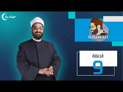 الحلقة 9 من برنامج