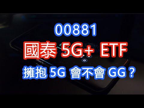 國泰5G+ ETF 00881|抓緊5G,會不會GG?