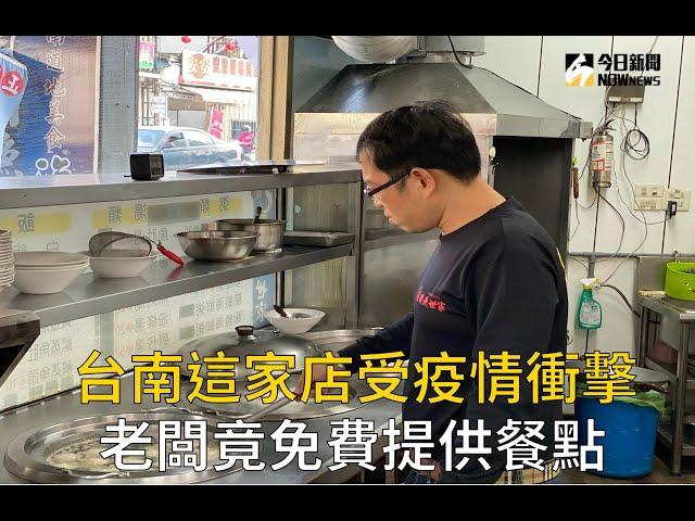 影/美味更佛心!受疫情衝擊 台南這店竟免費提供餐點