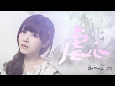 亦帆 Canace【虐心】( Online game《蜀山縹緲錄》主題曲 )  Official Lyric Video (HD)
